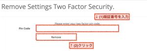 暗証番号を入力して2段階認証を解除